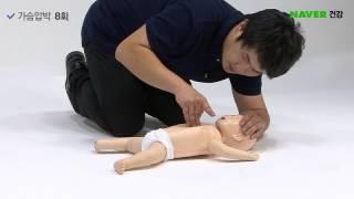 Repeat youtube video 성인대상 안전교육 안전에 눈을 뜨다! - 심폐소생술 영아편