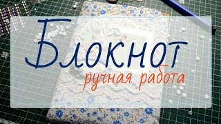 Скрапбукинг  Блокнот ручной работы(, 2016-04-04T13:28:18.000Z)