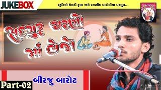 Jiyore Ye Kabira E Bhajan Ler Laagi || Birju Barot || Jukebox-02