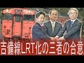 JR吉備線のLRT化 三者会談で正式合意 岡山