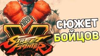Street Fighter V Прохождение На Русском — СЮЖЕТ БОЙЦОВ