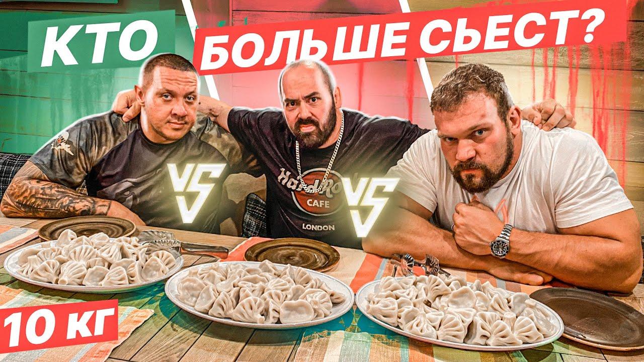 ЗАРУБА ТРЁХ САМЫХ СИЛЬНЫХ АТЛЕТОВ / Хинкали Battle Challenge