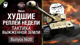 Тактика выжженной земли - ХРН №20 - от Mpexa [World of Tanks]