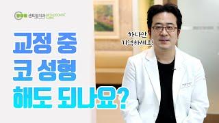돌출입교정 코성형효과...?!