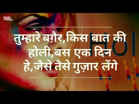 Holi Shayari Status For Feeling Sad Love