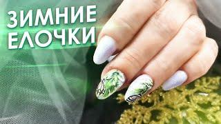 ЕЛКИ ПАЛКИ Самый простой и быстрый дизайн ногтей наращивание ногтей на травму Покалеченный пальчик