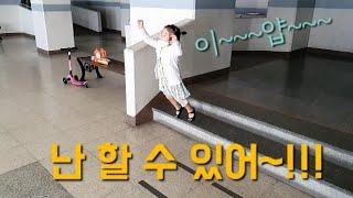 👸3살 지우 생애 첫 계단 점프 도전기👸Baby jumping down stairs fun video👸