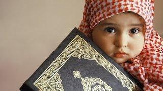 Реакция младенца на чтение Корана..