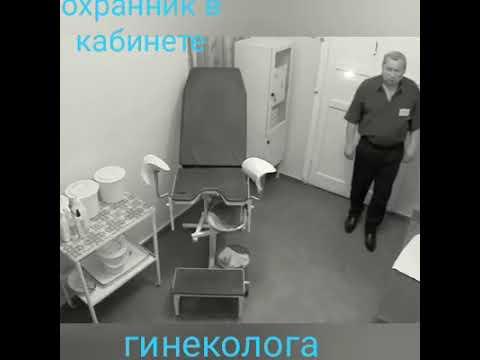 Охранник в кабинете гинеколога! Юмор и только!!