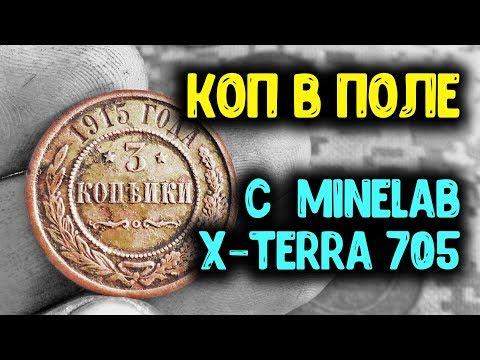 КОП МОНЕТ 2019 В ПОЛЕ НАХОДКИ С МЕТАЛЛОИСКАТЕЛЕМ MINELAB X-TERRA 705
