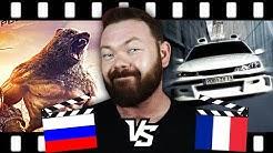 FILMS FRANÇAIS 🇫🇷 VS RUSSES 🇷🇺 (Avengers Soviétiques VS Taxi)