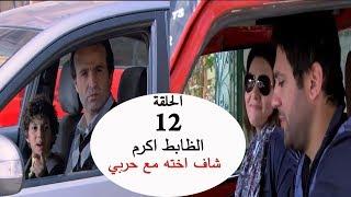 الضابط اكرم شاف اخته مع حربي شوف هيعمل ايه