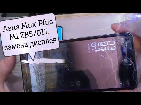 Asus ZenFone Max Plus M1 ZB570TL (X018D) замена дисплея !!!