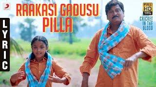 Kousalya Krishnamurthy - Raakasi Gadusu Pilla Lyric | Aishwarya Rajesh, Rajendra Prasad, KarthikRaju