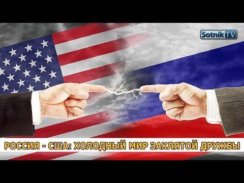 РОССИЯ - США: