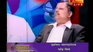 Deaddiction Expert Narendra Chitte interviewed on Zee TV Marathi. (part 10)