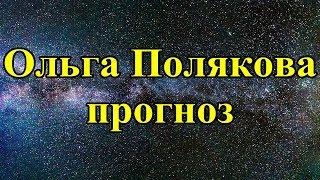 Ольга Полякова, прогноз