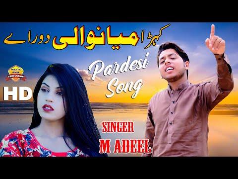 Kehra Mianwali Door Ay | Singer Muhammad Adeel | Latest Saraiki Punjabi Official Video Song 2019