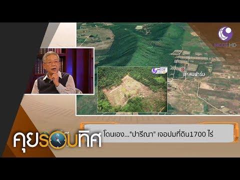 โดนเอง... ปารีณา เจอปมที่ดิน 1.7พันไร่ (16พ.ย.62) คุยรอบทิศ   9 MCOT HD