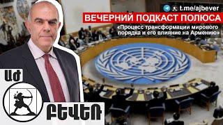 Процесс трансформации мирового порядка и его влияние на Армению. Гарегин Чугасзян в подкасте Полюса