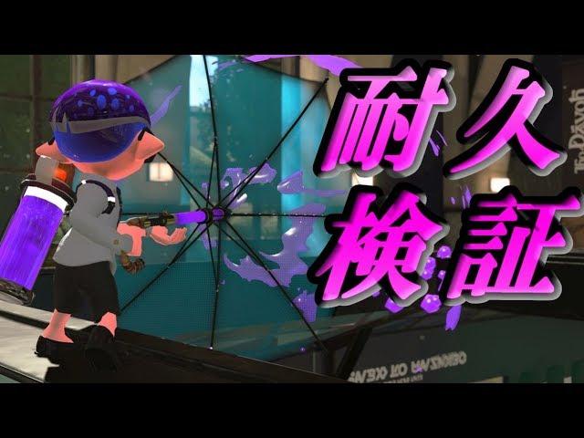 スプラトゥーン2【検証】 新武器「スパイガジェット」の傘の耐久度ってどれくらい?サブ、スペシャルなど色々まとめてみた