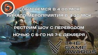 The Game Awards 2018. Рестрим трансляции с переводом