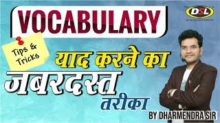 Tips &Tricks to Learn English Vocabulary | Best Way to Learn Vocabulary by Dharmendra Sir