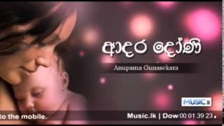 Adara Dhoni - Anupama Gunasekara