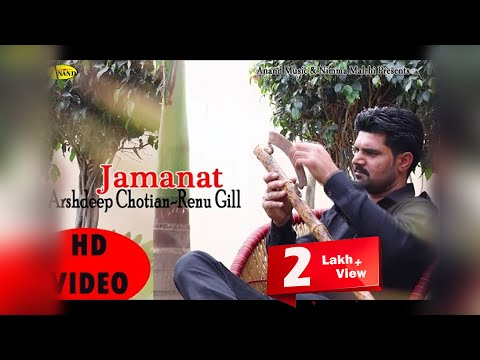 Arshdeep Chotian ll Renu Gill ll Jamanat ll (Full Video) Anand Music II New Punjabi Song 2017
