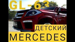 ⭐ Детский автомобиль Mercedes GL-63 AMG