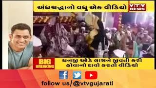 ઢોંગી Dhabudi Mata નો વધુ એક વિડીયો સામે આવ્યો, મૃતબેનને કર્યા જીવિત  | VTV Gujarati News