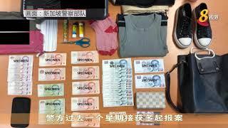 30岁女子涉嫌使用50元假钞 今早在后港2道被捕