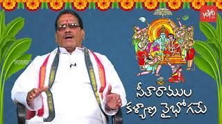సీతారాముల కళ్యాణం | History Of Sri Rama Navami in Telugu By Kattamuri Ramamurthi Sastry | YOYO TV
