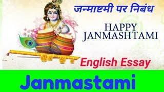 Essay on Krishna Janmashtami in English // जन्माष्टमी पर निबंध // happy krishna Janmashtami wishes