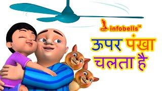 Upar Pankha Chalta Hai Hindi Rhymes for Children