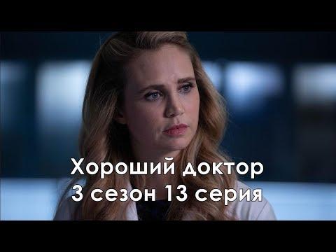 Хороший доктор 3 сезон 13 серия - Промо с русскими субтитрами // The Good Doctor 3x13 Promo