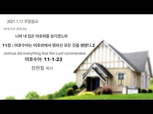 2021.1.17.주일설교 '여호수아는 여호와께서 명하신 모든 것을 행했다2'(여호수아강해25)