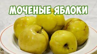 Мочёные яблоки на зиму 🍏 Заготовки на зиму 🍏 Хитсад ТВ