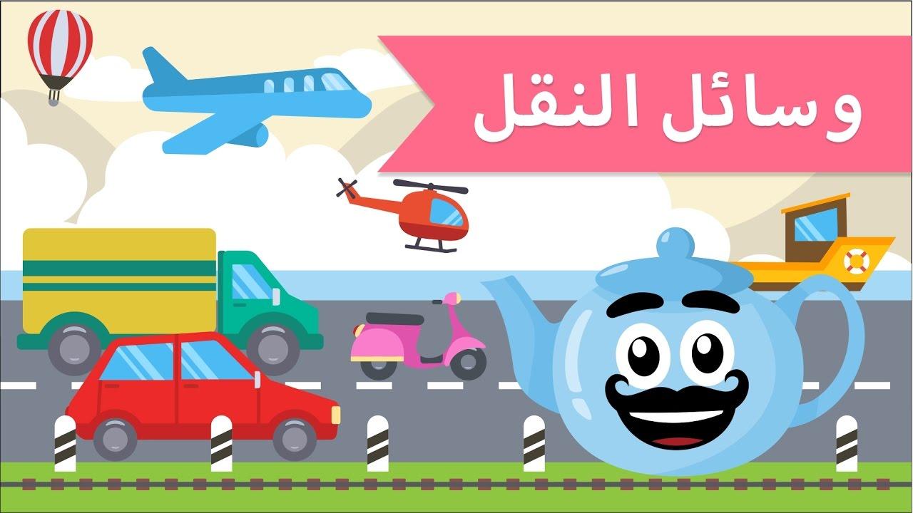 تعليم الكلام فيديو تعليمي للاطفال وسائل النقل و المواصلات Youtube