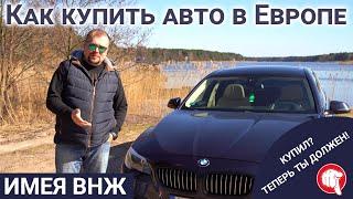"""Купить машину в Европе с ВНЖ. Жизнь в Европе с российским авто. Как """"зарабатывают"""" помогатели."""