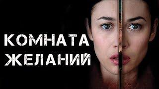 """""""Комната желаний"""": обзор фильма и анализ философских идей"""