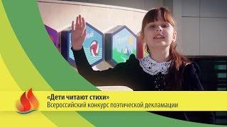 Ученики артековской школы читают классику. Ангелина Гриценко.