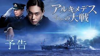 菅田将暉主演『アルキメデスの大戦』予告映像