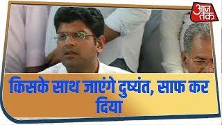 Haryana Results: Dushyant Chautala बोले, सत्ता की चाबी अब भी हमारे पास, जो शर्त मानेगा उसे समर्थन
