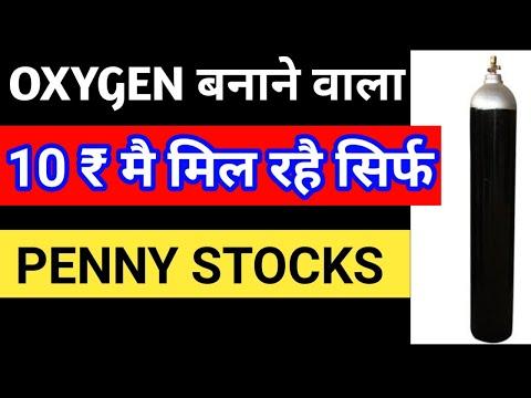 OXYGEN बनाने वाला PENNY STOCKS जो मिल रहा है 10 ₹ मै | LATEST OXYGEN SHARE | OXYGEN PENNY STOCKS