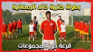 بطولة كتيبة خالد الرمضانية #1 | 14 موهبة في صراع مشترك على لقب اكبر بطولة في اليوتيوب