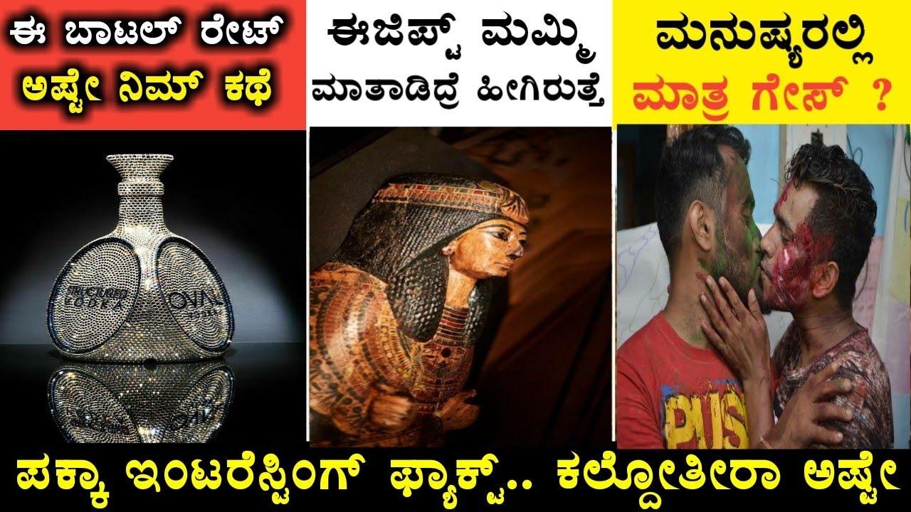 ಈ ಬಾಟಲ್ ರೇಟ್..? ಈಜಿಪ್ಟ್ ಮಮ್ಮಿ ವಾಯ್ಸ್.. ನಿಮ್ಮನ್ನು ಅಚ್ಚರಿಗೊಳಿಸುವ ಫ್ಯಾಕ್ಟ್.. | Most Interesting Facts