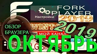 ФОРКПЛЕЕР установка/настройка октябрь 2019 вебос-неткат