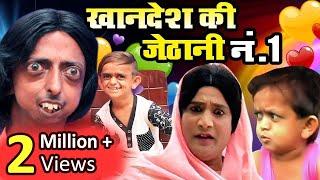 Chotu Khandeshi Comedy Movie - छोटू कॉमेडी - Asif Albela - Ramzan Shahrukh - Khandesh Ki Jethani