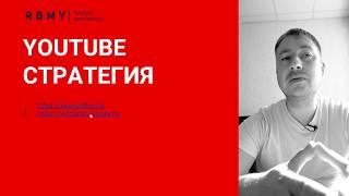 1. YouTube стратегия, видеомаркетинг RBMY